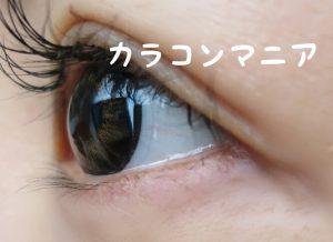 ラブマークレンズ/ララ(ブラック) は横から見ても裸眼から浮いてみえることはない
