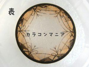 ジーニーガールズ アモル(ブラウン)の表面/大きさ(着色直径)とデザイン