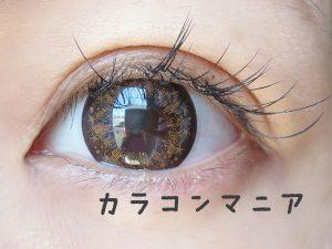ラブマークレンズ ナナ(ブラウン)の装着画像(正面)/外