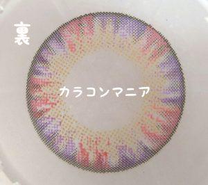 ウィッチズポーチ マカロン(ピンク)のレンズ裏面/大きさや着色直径