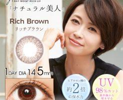 アイメイク モイストリッチ UV(ブラウン)のモデル