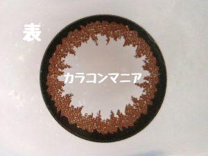 みんカラ /クイーンQueen(ブラウン)のレンズ表面/デザインやカラー