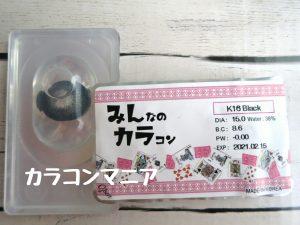 みんカラKingodom(キングダム)ブラック16mmのケース