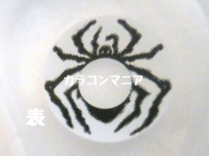 ハロウィン用ホラーカラコン エスカ(スパイダー)のレンズ表面/デザインやカラー