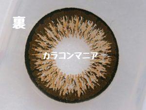 みんカラKingdom16/キングダム16(ブラウン)のレンズ裏面/大きさや着色直径