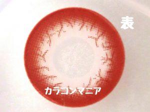 ハロウィン用カラコン/エスカ(ゾンビレッド)のレンズ表面/デザインやカラー