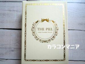 ザピエル/バニラキャンディ(ブラウン)の箱・パッケージ