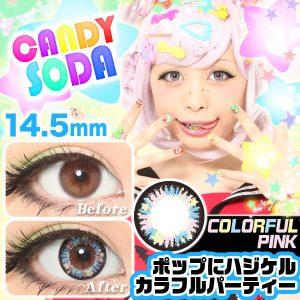 セシル /キャンディソーダ(カラフルピンク)のモデル