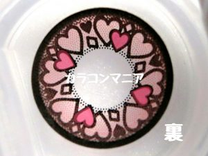 ハートカラコン/セシル ドキドキ(ピンク)のレンズ裏面/大きさや着色直径