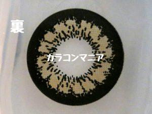 セシル ドルチェ(ブラウン)のレンズ裏面/大きさや着色直径