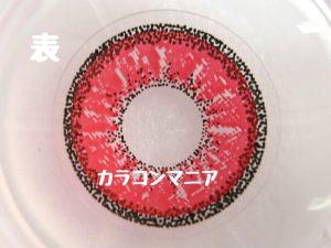 ヴァンパイア・ドラキュラ・吸血鬼用カラコン/ジーニーガールズ マーブル(レッド)のレンズ表面/デザインや色