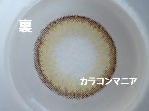 紗栄子のイノセントシリーズ /ミッシュブルーミン No.204 ヴァージンハニーのレンズ裏面/大きさや着色直径