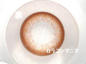 リッチベイビーYURURIA/ユルリア(メルティブラウン)のレンズ裏面/大きさや着色直径
