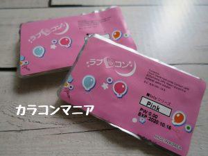 ラブコンBabyベイビー(ピンク)のパッケージ・レンズケース
