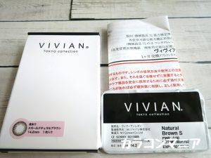 VIVIAN/ヴィヴィアン(スモールナチュラルブラウン)のパッケージ・レンズケース