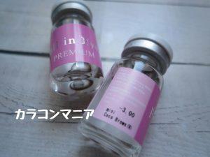 フォーリンアイズ ミニココ(ブラウン)の瓶・レンズケース