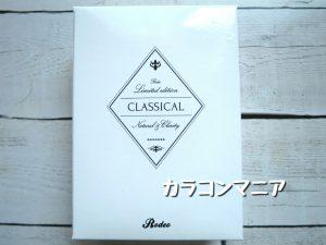 ロデオ/クラシカル(グレー)の箱・パッケージ