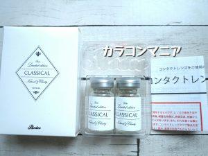 ロデオ/クラシカル(グレー)の外観・瓶