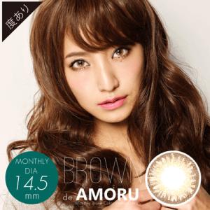 teamoティアモ/アモール(ブラウン)のモデル
