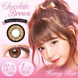 ハニーキス(チョコレートブラウン)のモデル