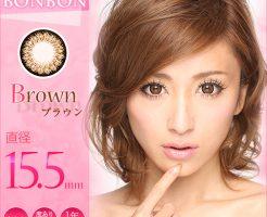 ラブコンbonbon(ブラウン)のイメージ