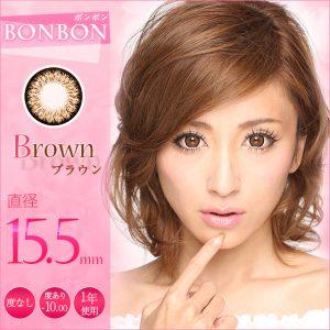 ラブコンbonbon(ブラウン)のモデル
