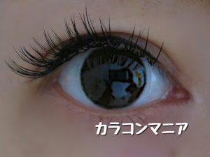 eye-karakon-nana-brown02-room-dark