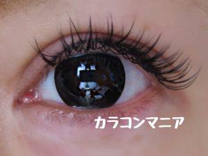 カラコンNANA(ブラック00)/ヴィヴィアンVIVIANユナブラックの装着画像/室内での見え方