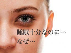 eyekirara-eye-kuma-nayami
