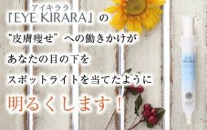eyekirara-image