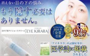 eyekirara-top-image
