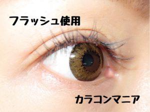 eye-rodeo-universe-brown-side-flash