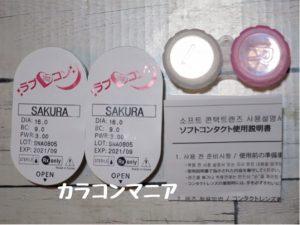 lovekon-sakura-brown-package