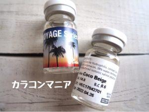 ロデオ ヴォヤージュ ココ(ベージュ)の瓶・ボトル